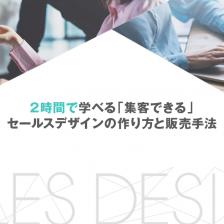 セールスデザイン