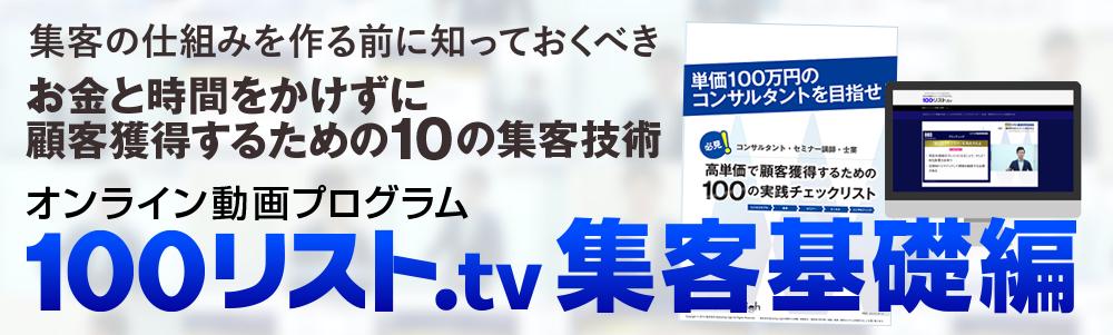 100リスト.tv集客基礎編