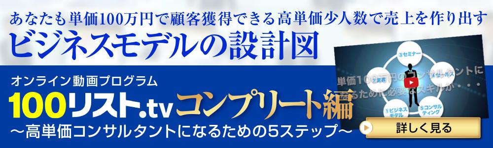 100リスト.tvコンプリート編